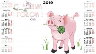 поросенок, свинья, растение
