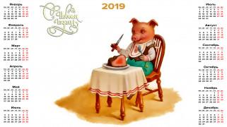 календари, праздники,  салюты, мебель, еда, стол, мясо, стул, поросенок