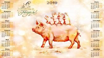 календари, праздники,  салюты, поросенок, свинья