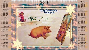календари, праздники,  салюты, поросенок, свинья, мальчик