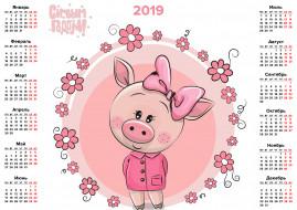 календари, праздники,  салюты, цветы, бант, поросенок