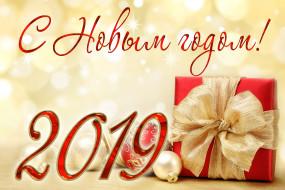 шарики, подарок, год, поздравление