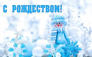 снежинки, поздравление, снеговик