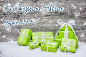 коробки, снег, снежинки, поздравление