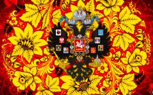 Стиль, Арт, Хохлома, Фон, Орел, Цветы, Россия, Двуглавый орёл, Роспись