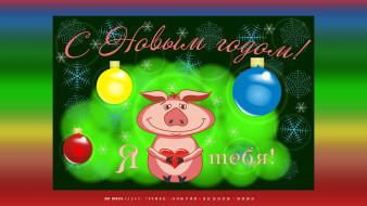 свинья, сердце, поросенок, шар, игрушка