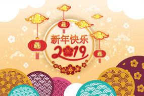 2019г, китайский, Новый год