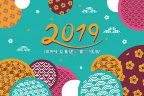 Новый год, китайский, 2019г