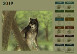 дерево, волк