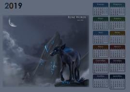 волк, руна