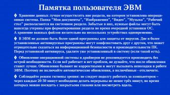 ЭВМ, пользователя, Памятка, правила, ПК