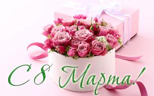 праздник, 8 марта, цветы