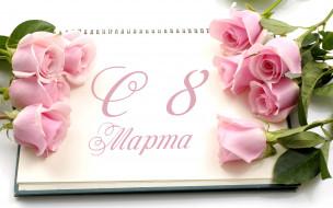 8 марта, праздник