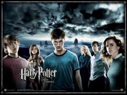 друзья, тучи, маги, Гарри Поттер