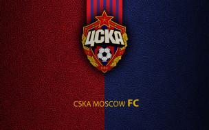 Moscow, PFC, CSKA