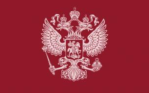 разное, флаги,  гербы, россия, герб