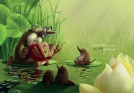 юмор и приколы, чтение, игра, красная, книга, прикол, выхухоль, шутка, имена