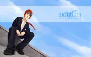 аниме, final fantasy, turks, reno, очки, небо