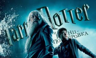 брызги, Дамблдор, Гарри Поттер