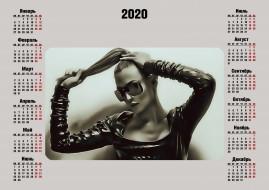 calendar, 2020, девушка, очки, поза, женщина