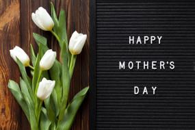 праздничные, день матери, тюльпаны, надпись