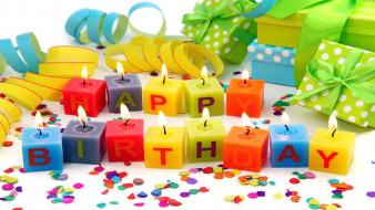 праздничные, день рождения, подарки, свечи, серпантин