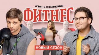 фитнес, сериал, 2020, третий сезон, софья зайка, борис дергачев, илья глинников, комедия