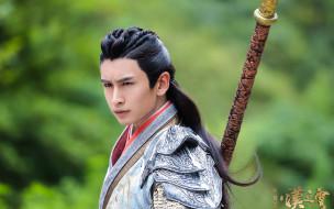 xuan yuan sword legend,  the clouds of han, кино фильмы, парень