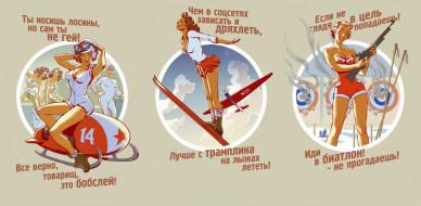 разное, - другое, плакат, спорт, зимние, виды, юмор