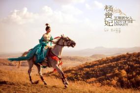 кино фильмы, lady of the dynasty, девушка, лошадь, всадница
