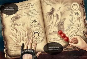 книга, рука, перчатка, конфета