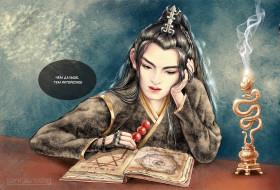 Сюэ Ян, книга, конфета