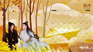 календари, аниме, вэй, усянь, лань, ванцзы, осень