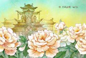 рисованное, кино,  мультфильмы, башня, кои, пионы, цветы