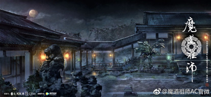 аниме, mo dao zu shi, горы, ночь, луна, здания, сад, фонари