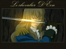 аниме, le, chevalier, d`eon
