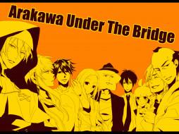 аниме, arakawa, under, the, bridge