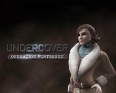 Undercover: Operation Wintersun обои для рабочего стола 1280x1024 undercover, operation, wintersun, видео, игры
