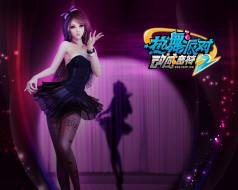 steps, online, видео, игры, dance, revolution, hottest, party
