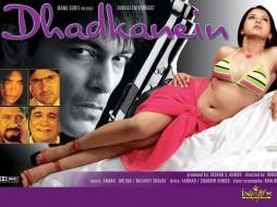 кино, фильмы, dhadkanein