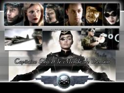 кино, фильмы, sky, captain, and, the, world, of, tomorrow