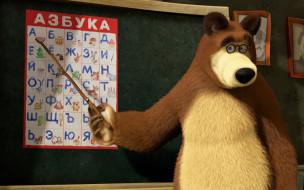 мультфильмы, маша, медведь, азбука