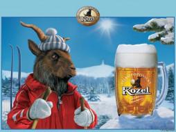 бренды, kozel