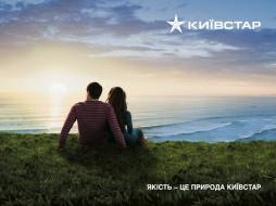 киевстар, бренды, киiвстар