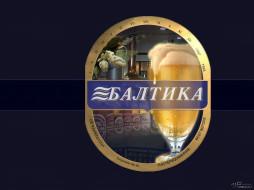 бренды, балтика