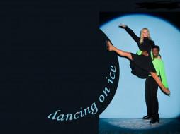 бренды, dancing