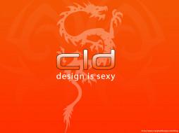cld, design, is, sexy, бренды