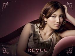 бренды, revue