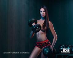jbs, бренды