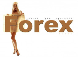 бренды, forex